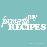 Чипборд My favourite recipes
